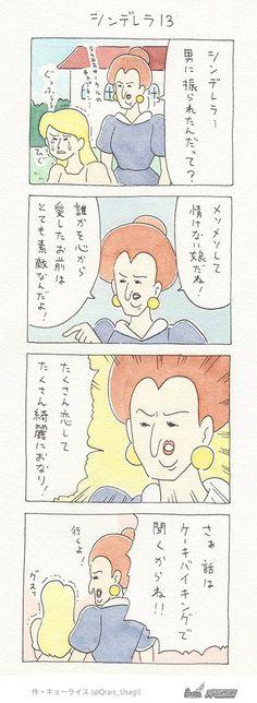 埋め込み Funny Images, Funny Photos, Manga Story, Cute Illustration, Photo Art, Cinderella, Jokes, Kawaii, Humor