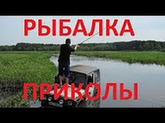 Ютуб рыбалка приколы, нарезка видео