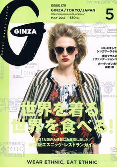 STEPHEN DWECK BLOG » 雑誌掲載 『GINZA』5月号
