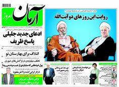 روزنامه آرمان امروز : دوشنبه  شهريور