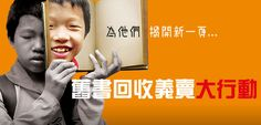 慈善活動:宣明會舊書回收義賣大行動2014 [31/7-6/8, 12-18/8/2014]