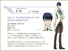 柊 翼 Hiragi Tsubasa. High School Star Musical. Voiced by Daisuke Hirakawa.