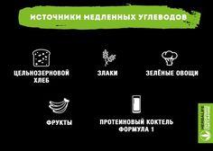 #заботаоглавном #здоровье #правильноепитание #сбалансированноепитание #минусразмеры #похудение #диета #калории #зож #фитнес #худейсомной #давайсомной #умнаяеда #здоровыйобразжизни #начнисегодня #smartfood #снижениевеса #вегетарианство #здоровоепитание #вкусноиполезно #фитнеседа #какяхудел #яхудею #калорииминус #мудрые_советы #углеводы #невредные_углеводы #немного_углеводов #правильные_углеводы #все_об_углеводах