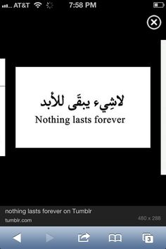 nothing lasts forever arabic tattoo