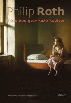 ΤΟ BOOKSITTING ΠΡΟΤΕΙΝΕΙ: «Τότε που ήταν καλό κορίτσι» του Philip Roth