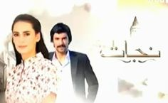 Nijaat Episode 10 On Urdu 1 ~ DramaCell.Com
