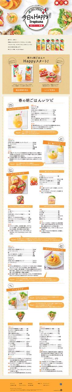 キリンホールディングス株式会社様の「トロピカーナ」のランディングページ(LP)かわいい系|飲料・お酒 #LP #ランディングページ #ランペ #トロピカーナ Website Layout, Web Layout, Layout Design, Sale Banner, Web Banner, Web Japan, Food Web Design, Landing Page Design, Web Design Inspiration