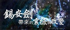 . 2010 - 2012 恩膏引擎全力開動!!: 錫安劍帶來的震撼與改變