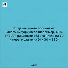 10простых математических трюков