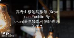 高野山櫻池院旅館 (Koyasan Yochiin Ryokan)最早幾點可開始辦理入住? by iAsk.tw