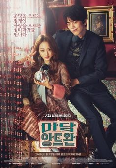 bang sung joon madam antoine | ... and Sung Joon play a twisted love game in new…