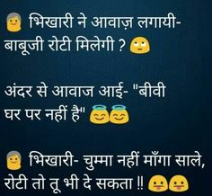Funny Jokes In Hindi, Some Funny Jokes, Hilarious, Funny Picture Quotes, Funny Pictures, Funny Quotes, Hindi Quotes, Best Quotes, Crazy Jokes