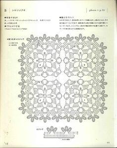 giftjap.info - Интернет-магазин | Japanese book and magazine handicrafts - Hand Knitting Note - Crochet Motif and Edging