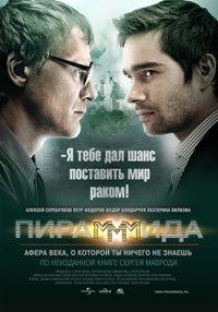 Пирамммида (2011) смотреть фильм онлайн