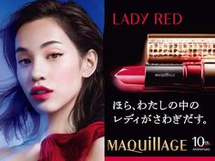 資生堂‐化粧品・美容の情報 Kiko Mizuhara, Beauty Ad, Shiseido, Advertising Design, Banner Design, Web Design, Make Up, Lipstick, Cosmetics