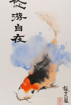 James Wu- Chinese painting-Koi fish-Freedom Medium: Watercolor, ink on Shuen… Koi Painting, Japan Painting, Chinese Painting, Chinese Art, Chinese Brush, Autumn Painting, House Painting, Japanese Watercolor, Watercolor Fish