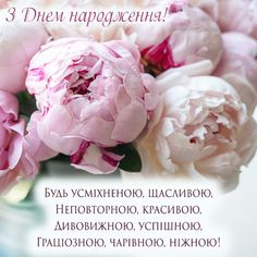 Birthday Images, Happy Day, Happy Birthday, Rose, Flowers, Disney, Summer, Photography, Happy Brithday
