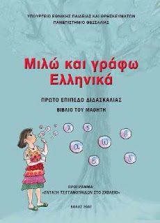 Greek Language, Resource Room, School Lessons, English Lessons, Teaching Tips, Special Education, Textbook, Back To School, School Stuff