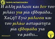 Greek Memes, Funny Greek Quotes, Funny Quotes, Funny Memes, Jokes, Funny Stories, True Words, Best Quotes, Haha