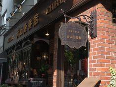 渋谷から徒歩10分ほど離れた所にあるクラシカルな喫茶店。アール・ヌーヴォー調の内装に囲まれてJazzを聞いていると、時を忘れます。