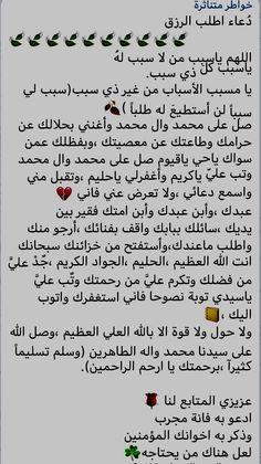 دعاء لطلب الرزق مجرب عن اهل البيت عليهم السلام Islamic Quotes Duaa Islam Islam