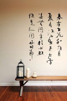 Zen Calligraphy Wall Decal | 2dots