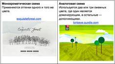 Как цветовое решение сайтов и приложений влияет на конверсию
