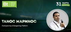 Гендиректор Entergaming Platform Танос Маринос стал спикером Betting Trends Forum http://ratingbet.com/news/3249-gyendiryektor-entergaming-platform-tanos-marinos-stal-spikyerom-betting-trends-forum.html   «Букмекерская платформа и инновации: как удержать клиента и управлять рисками?» – так эксперт озаглавил тему своего доклада на конференции Betting Trends Forum 2017