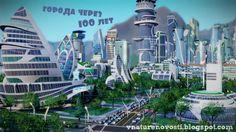 Узнай как твой город будет выглядеть через 100 лет ! http://vnaturenovosti.blogspot.ru/2016/04/Goroda-budushhego..html