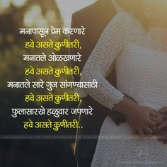 Marathi sad love quotes images valentine day images wallpapers motivational altavistaventures Images