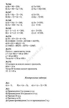 Ответы к заданиям на странице №37 учебника - Математика 5 класс Зубарева Мордкович ГДЗ решебник