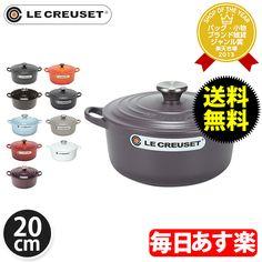 Le Creuset ルクルーゼ ラウンドキャセロール/オーブン20cm 鋳物ホーロー 鍋【HLS_DU】【RCP】【楽ギフ_包装】【楽天市場】