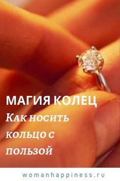 магия Shopkins World Vacation, Book Of Shadows, Numerology, Life Hacks, Engagement Rings, Crystals, Diamond, Jewelry, Fitness