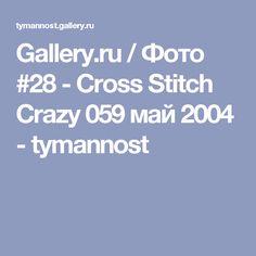 Gallery.ru / Фото #28 - Cross Stitch Crazy 059 май 2004 - tymannost