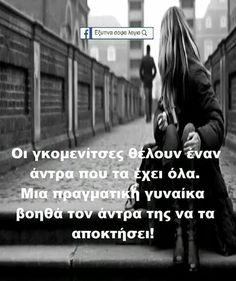 Greek Quotes, True Words, Smile, Thoughts, Feelings, Sayings, Lyrics, Shut Up Quotes, Quote