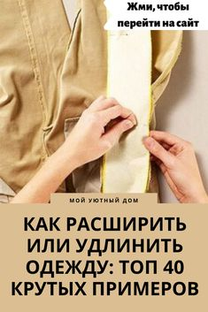 Dress Patterns, Sewing Patterns, Bleaching Clothes, Pattern Making, Refashion, Needlework, Khaki Pants, Knitting, How To Make