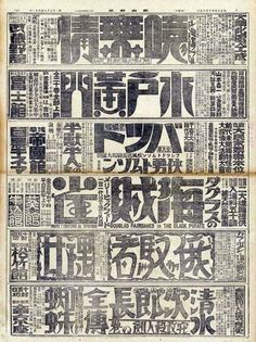 Bold Typography in Vintage Japanese Newspapers in Type
