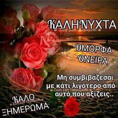 Morning Quotes, Birthday Wishes, Good Night, Beautiful, Greek, Decor, Nighty Night, Special Birthday Wishes, Decoration