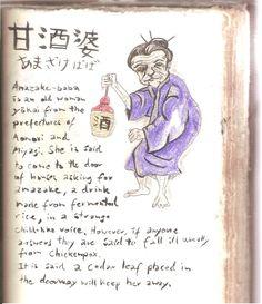 Yōkai of the day: Amazake baba