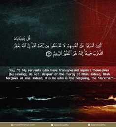 100 Beautiful Quran Verses to Know the Blessing of Allah Upon Us. Forgive me and my brother and let us be included in Your mercy. Islamic Inspirational Quotes, Islamic Quotes, God In Arabic, Beautiful Quran Verses, Evil Words, Faith Sayings, Quran Book, Allah God, Noble Quran
