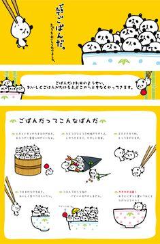 ゆるあにまる the real japan, real japan, japan, japanese, cartoon, character, anime, animation, mascot, chara, sanrio, yuruchara, kumamon, hikonyan, tour, travel, explore, trip, adventure, gifts, merchandise, toys, dolls http://www.therealjapan.com/subscribe/