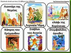 ηρακ10 Preschool Themes, Greek Mythology, Ancient Greece, Pre School, School Projects, Special Education, Teacher, Activities, Comics