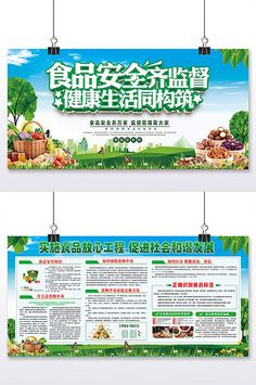 Food Safety Month Publicity Exhibition Board Two-piece Set Food Template, Templates, Yellow Foods, Powerpoint Word, Social Media Banner, Food Safety, Sign Design, Find Image, Promotion