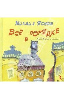 Яснов Михаил - Все в порядке ISBN: 978-5-9268-1283-8 Изд. Речь