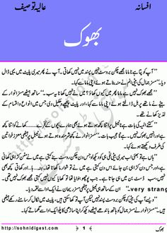 Bhook is a short story written By Aliya Tauseef about hunger. Writer ironically told that rich children have lots of food but they lost their hunger and on the other hand poor children are very hungry but they have nothing to eat,    Page No. 1