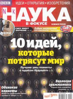 """Cover of """"Наука в фокусе 11 (003) 2011"""""""