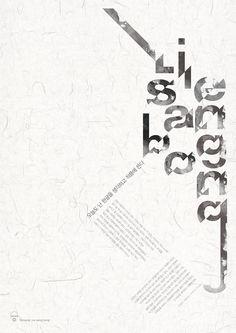 류태욱│ Typography Design 2015│ Major in Digital Media Design│#hicoda │hicoda.hongik.ac.kr