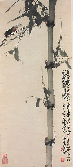 赵少昂 Zhao Shaoang(1905-1998)Bamboo and Cicada.