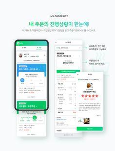 네이버 '테이블주문'을 소개합니다. : 네이버 블로그 Ui Ux Design, Page Design, Layout Design, Ui Portfolio, App Promotion, Card Ui, Web Dashboard, Mobile App Ui, Mobile Design
