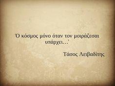 """197 """"Μου αρέσει!"""", 0 σχόλια - kostas mouz-dora kats (@kostas_dora) στο Instagram: """"Καλημέρα κόσμε με Αγάπη 😁❤️📖#λειβαδίτης #quotes #quotes_greek #greecestagram #στιχοι #ποίησης…"""" Tattoo Quotes, My Love, Instagram, Inspiration Tattoos, Quote Tattoos"""